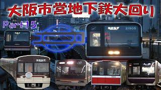 【大回り乗車】ゆっくり雷来・銀太実況!Part15【大阪市営地下鉄大回り】