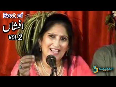 Afshan - KUJ KHUS GAE A | Best of Afshan