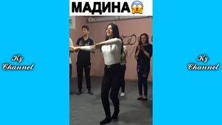 НЕРЕАЛЬНО КРУТО ТАНЦУЕТ ПОД МАДИНУ | Самые Лучшие ПРИКОЛЫ И DUBSMASH танцы КАЗАХСТАН РОССИЯ #142
