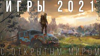 Новые игры с открытым миром 2021 — Самые ожидаемые игры