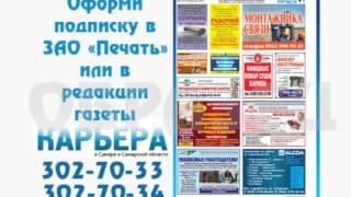 газета Карьера в Самаре(, 2015-02-13T08:40:07.000Z)