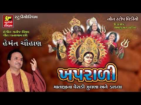 Hemant Chauhan Dakla Gujarati    Navratri Special  Nonstop Gujarati Dakla 2017  FULL VIDEO