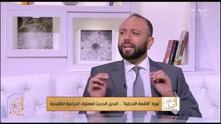 الحكيم في بيتك | ماهو العلاج بالأشعة التدخلية بديل العمليات الجراحية.. د. كريم عبد التواب يجيب