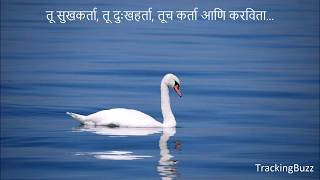 तू सुखकर्ता, तू दुःखहर्ता, तूच कर्ता - अष्टविनायक / Tu Sukh Karta Tu Dukh Harta - Ashtavinayak