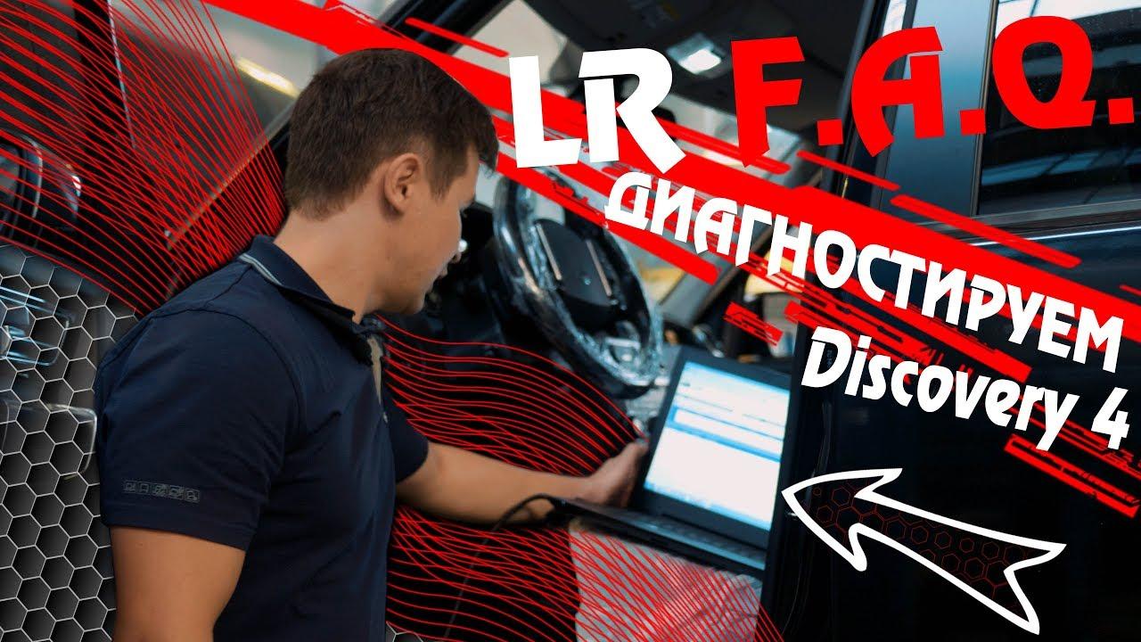 Ограничение мощности на Land Rover Discovery 4