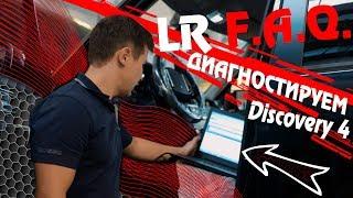 Ограничение мощности на Land Rover Discovery 4 cмотреть видео онлайн бесплатно в высоком качестве - HDVIDEO