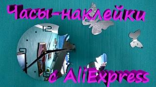Часы-наклейки (бабочки) с AliExpress | распаковка и обзор посылки | обзор посылки с AliExpress | № 1