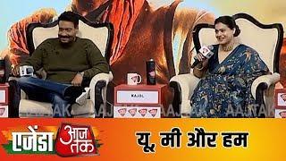 Ajay Devgn और Kajol ने #AgendaAajTak19 के मंच से बताया कामयाब शादी का राज
