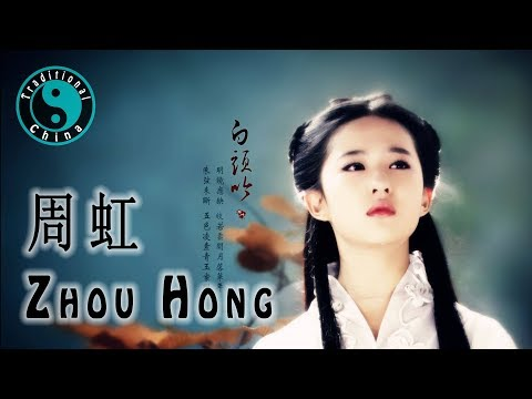 Zhou Hong 周虹 • 平凡女人 [Traditional China]