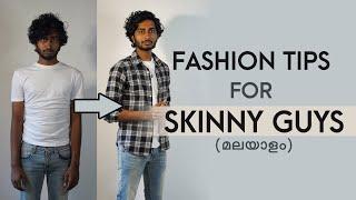 5 FASHION TIPS FOR SKINNY GUYS   മലയാളം