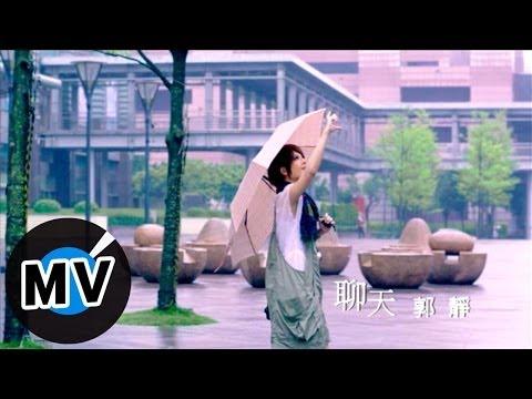 郭靜 Claire Kuo - 聊天 (官方版MV)
