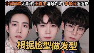 男生髮型|根據臉型做3種髮型|2020 男生流行髮型推薦