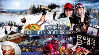 Буковель · 65 км лыжного драйва · Есть, пить, кататься · Оседлали ратрак!