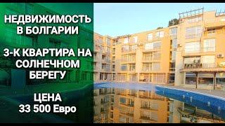 Квартиры на солнечном берегу цены жилье на кипре купить