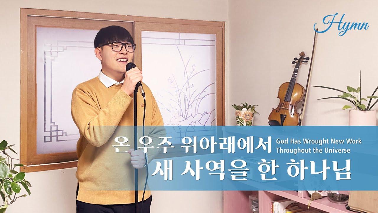 찬양 뮤직비디오/MV <온 우주 위아래에서 새 사역을 한 하나님>