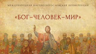 Международная научно богословская конференция Бог человек мир Прямая трансляция