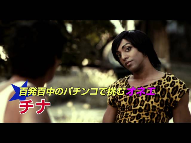 映画『ゾンビ革命 -フアン・オブ・ザ・デッド-』予告編
