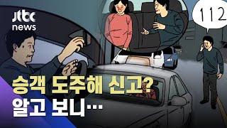 택시 훔쳐 달아난 만취 여성?…들통난 '성폭행 시도', 뒤집힌 처벌 / JTBC 사건반장