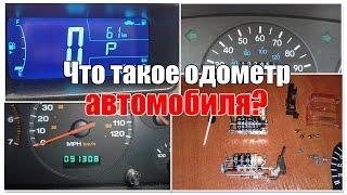 Что такое одометр? НОВИЧКАМ!