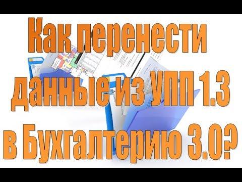 Перенос данных из УПП 1.3. в БП 3.0. через универсальный обмен данными XML