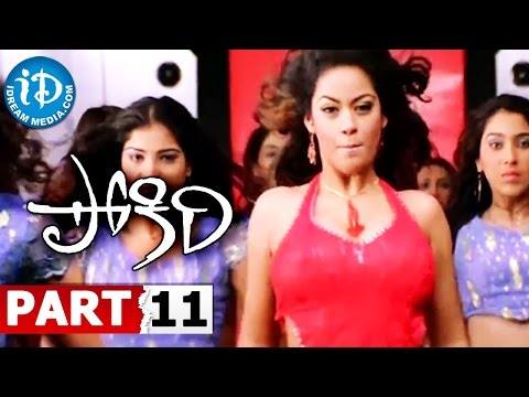 Pokiri Full Movie Part 11 || Mahesh Babu, Ileana || Puri Jagannadh || Mani Sharma