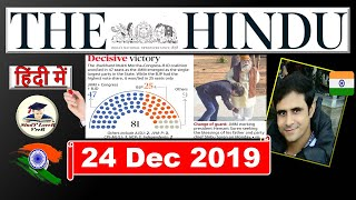 24 December 2019 - The Hindu Editorial Discussion & News Paper Analysis in Hindi, UK, USA