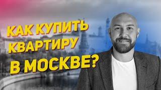 видео Купить квартиру в Москве