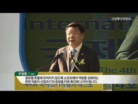 제4회 국제전기자동차엑스포 개막식