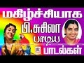 p susheela old tamil songs | பி.சுசிலா மகிழ்ச்சி பாடல்கள்