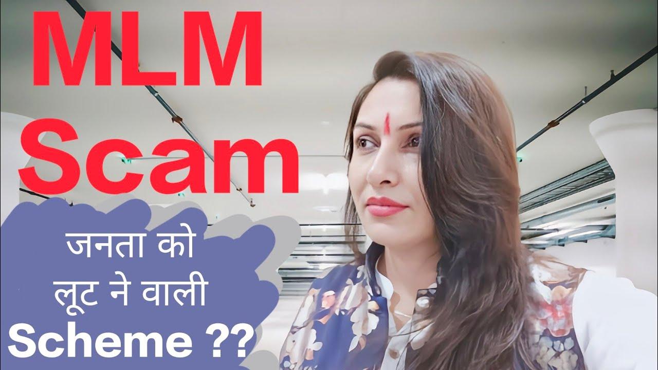 क्या हैं MLM का सच ? #Scam है या Scheme है ?? # X24 News 👍