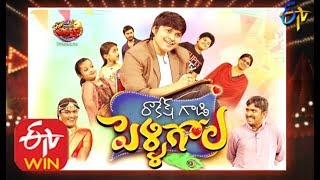 Extra Jabardasth| 20th December 2019  | Full Episode | Sudheer,Bhaskar| ETV Telugu
