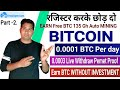 Earn Free Bitcoin Daily 206000 Satoshi 0.001 BTC A Day - Quickly Trick Earn, Part 2