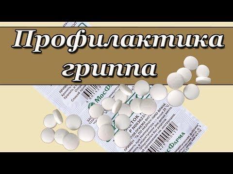 Советское копеечное средство для профилактики гриппа.
