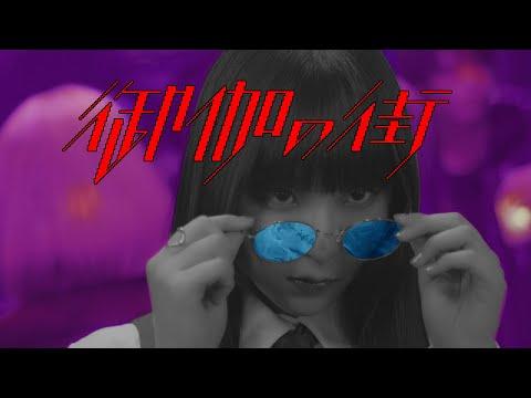DAOKO「御伽の街」MUSIC VIDEO