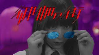 Otogi no Machi / DAOKO Video