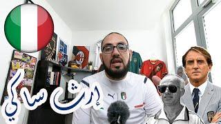 كيف إستفاد مانشيني من إرث أريجو ساكي وسلاحف النينجا في الكالتشيو لجعل إيطاليا بطلة أوروبا
