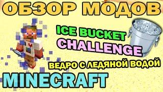 ч.194 - Ведро с ледяной водой (Ice Bucket Challenge Mod) - Обзор мода для Minecraft(Обзор мода для Minecraft 1.7.2 - Ice Bucket Challenge Подпишитесь чтобы не пропустить новые видео. Подписка на мой канал..., 2014-08-28T07:00:04.000Z)