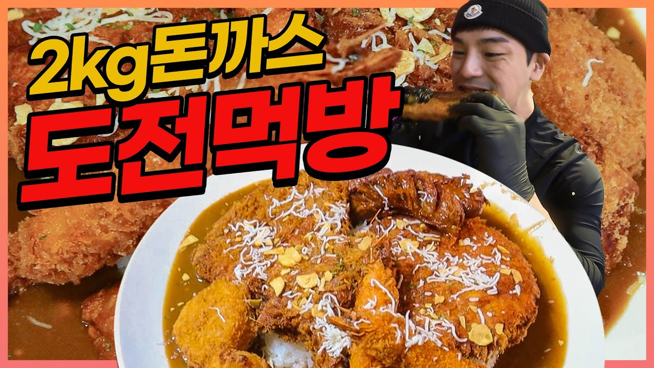 2KG 대왕돈까스 도전먹방 10분내에 다먹으면공짜?! challenge mukbang eatingshow