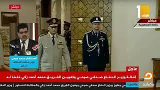 المستشار محمد عوض : السيسي كان يريد التخلص من صدقي صبحي منذ فترة