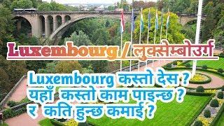 के तपाईं Europe जान चाहानु हुन्छ ? जानौ  about  Luxembourg /  what is work in Luxembourg