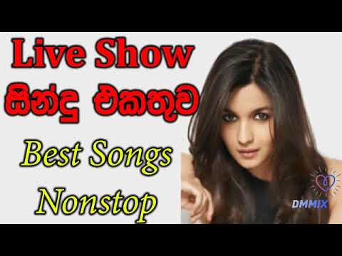 Live Show Best Songs Nonstop - New Sinhala Songs Collection 2019