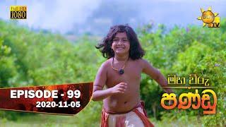Maha Viru Pandu | Episode 99 | 2020-11-05 Thumbnail