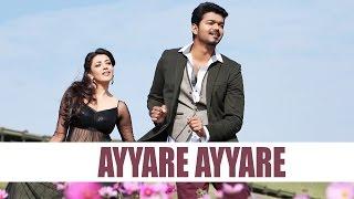 Ayyare Ayyare Song - Jilla Telugu Movie | Mohanlal  | Vijay | Kajal Aggarwal |