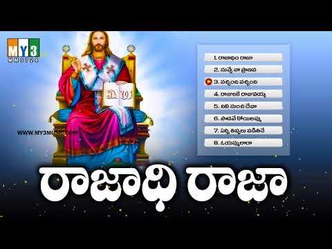 Top 10 Latest Telugu Christian Songs 2017 | Rajadhe Raja | Famous Telugu Christian Hit songs