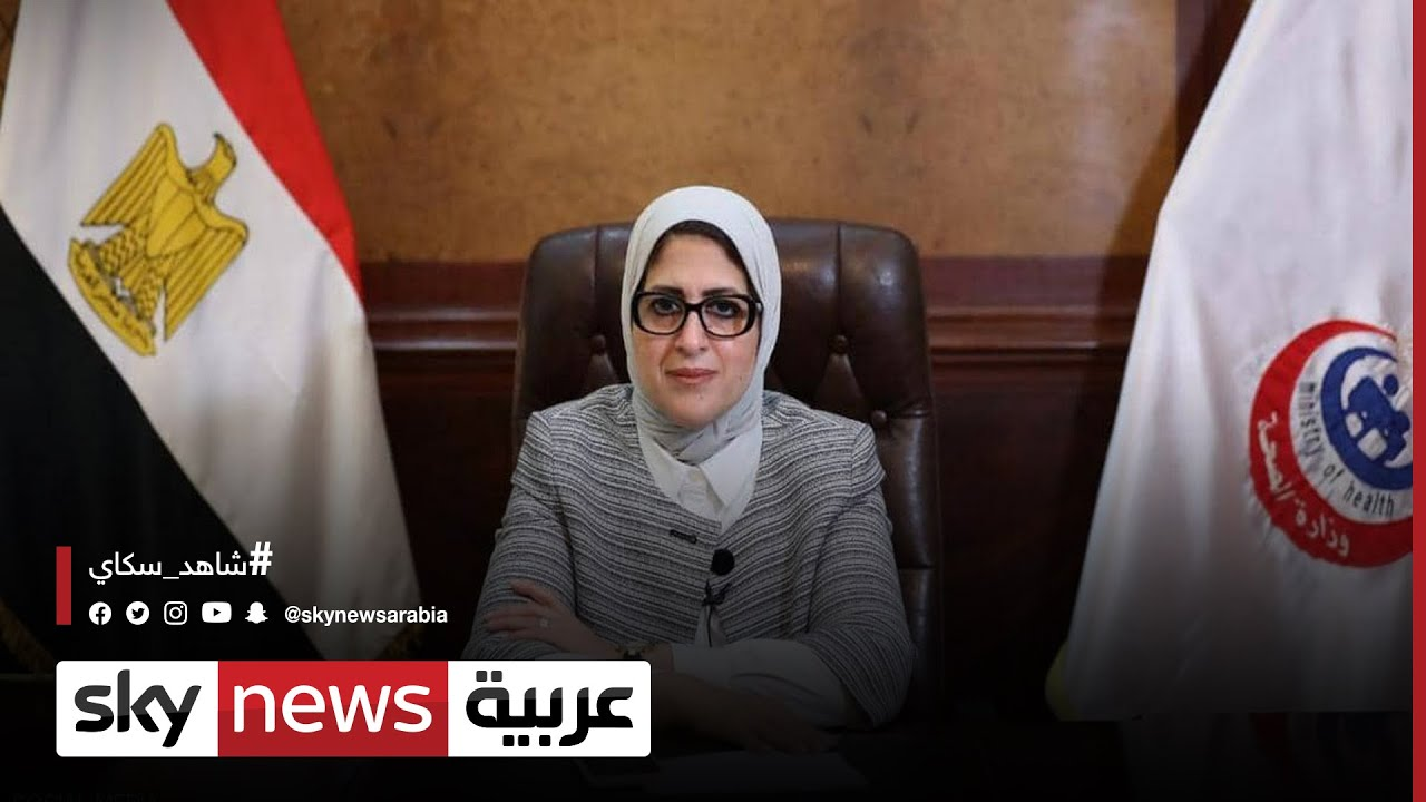 مصر: وزارة الصحة: سنبدأ تصنيع لقاح كورونا خلال أسابيع  - نشر قبل 9 ساعة