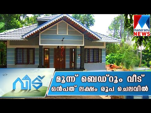 An affordable and beautiful home veedu manorama news for Low cost kerala veedu plans