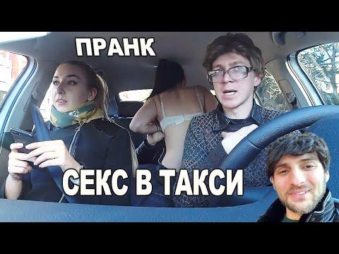 СЕКС В ТАКСИ. Избили водителя. Каха и Теляков. ПРАНК