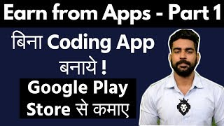 Earn from Google Playstore Part 1| Android apps | You can earn without coding skills | Google Admob