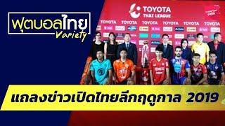 แถลงข่าวเปิดไทยลีกฤดูกาล 2019 | ฟุตบอลไทยวาไรตี้LIVE 15.02.62