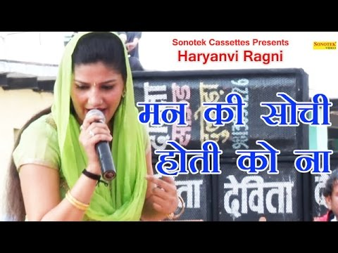 मन की सोची होती को ना || Sapna || Haryanvi Ragni